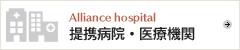 提携病院・医療機関