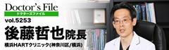 Docotr's File 後藤哲也 院長 横浜HARTクリニック(神奈川区/横浜)